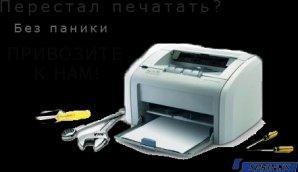 ремонт принтеров в Минске