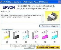 струйного принтера Canon