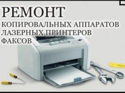Ремонт принтеров с выездом на