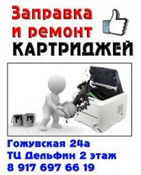 Заправка картриджей Саранск |